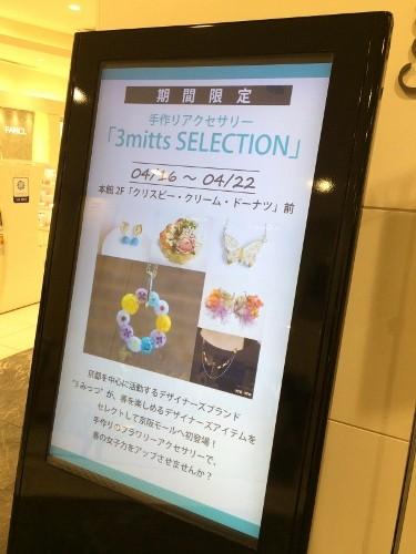 京阪モール京橋「3mitts SELECTION」