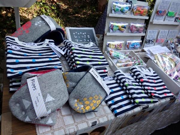 子ども服と雑貨 Flipps