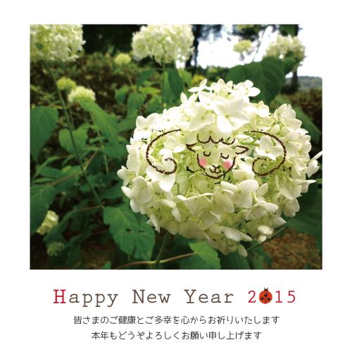 2015年 新春のご挨拶