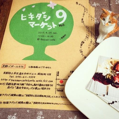 ヒキダシマーケット vol.9 DM