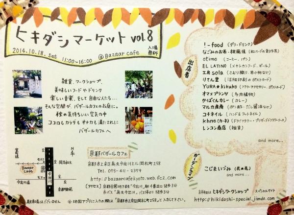 ヒキダシマーケット vol.8
