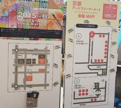 京都アートフリーマーケット 2015秋