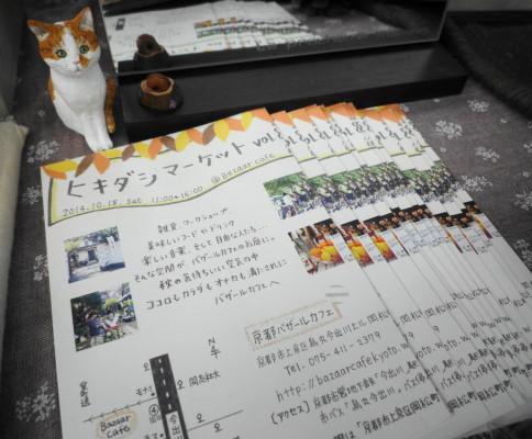 ヒキダシマーケットvol.8 DM