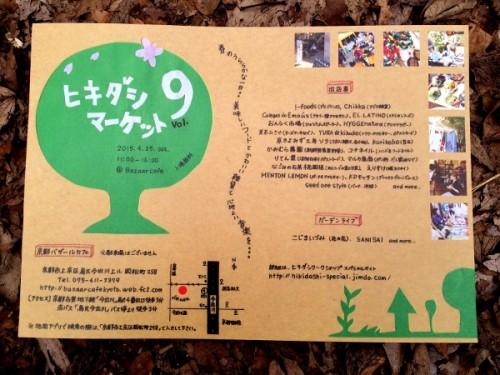 ヒキダシマーケット vol.9