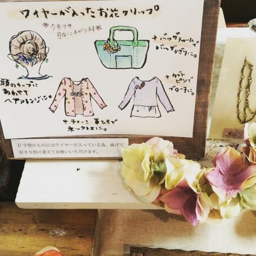ワイヤーお花クリップ 使い方・kikuko画