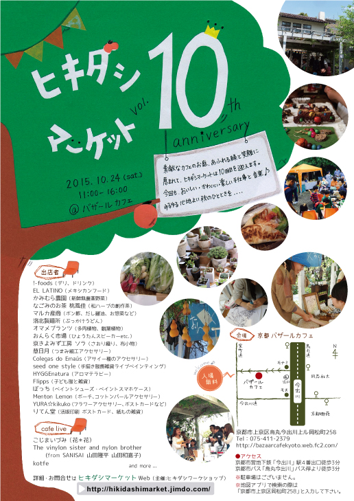 ヒキダシマーケットvol10 DM