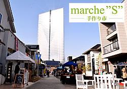 """手づくり市「marche""""S""""」大津プリンス住宅博"""