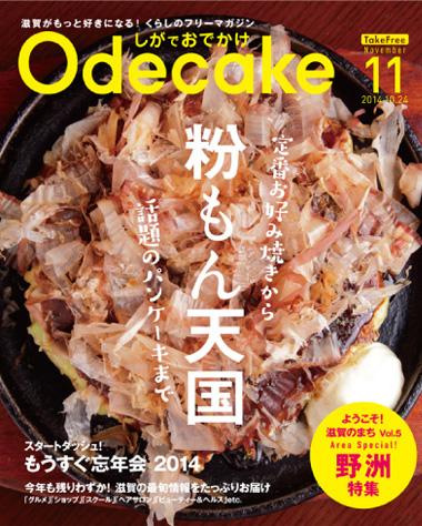 滋賀フリーマガジン「Odecake」11月号