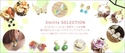 3mitts sellection 京阪モール・京橋