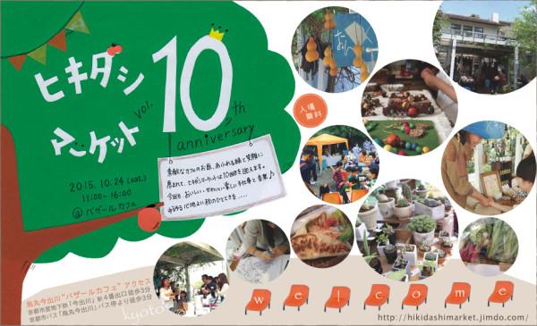 ヒキダシマーケット vol.10